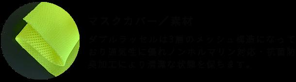 マスクカバー/素材